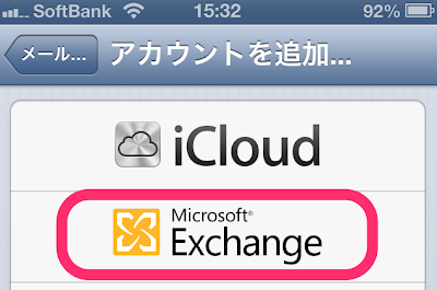 iphone-microsoft-exchange-fix