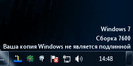 Windows 7 не является подлинной.