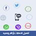 تطبيقات تقدم أرقام وهمية و تعمل على WhatsApp وfacebook و Viber وtwitter وWeChat