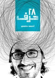 كتاب 28 حرف ل احمد حلمي pdf