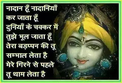 Lord Krishna Status Hindi