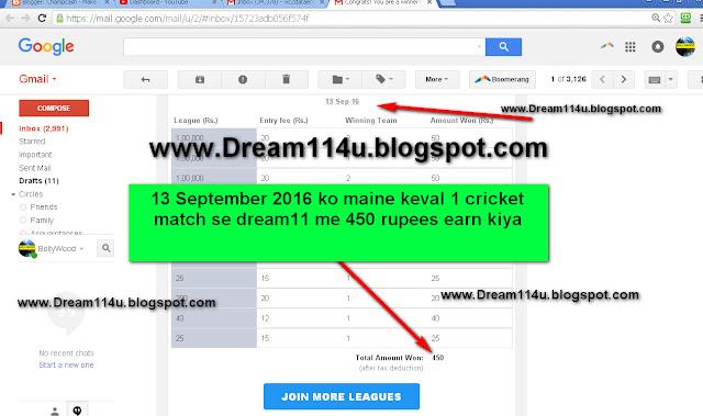 13 September 2016 ko maine keval 1 cricket match se dream11 me 450 rupees win kar liya hai-see my email screenshot
