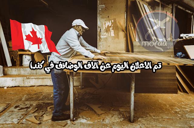 موقع الهجرة الكندي يعلن اليوم عن الاف الوضائف – قدم نفسك الان