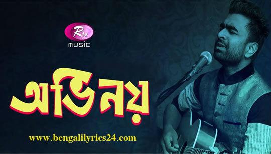 অভিনয় (Ovinoy) Song Lyrics By Imran Mahmudul | Imran Bangla Song Lyrics