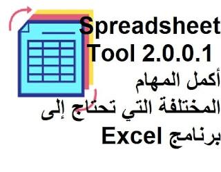 Spreadsheet Tool 2.0.0.100 أكمل المهام المختلفة التي تحتاج إلى برنامج Excel