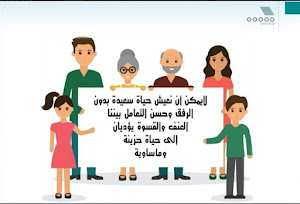 وحدة التوجيه والإرشاد وسط حملة التعريف بخط مساندة الطفل