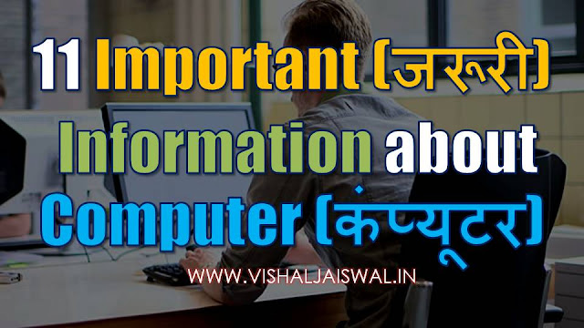 most useful information about computer in hindi useful information about pc laptop for GK general knowledge in hindi.