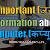 जरूरी (Useful) Information About Computer in Hindi