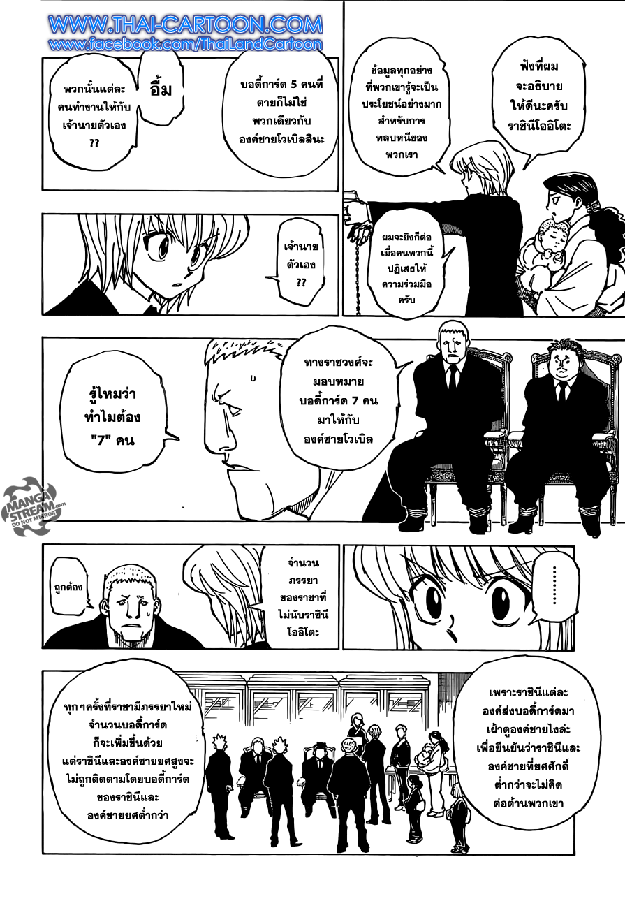 Hunter X Hunter 360 TH