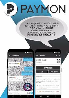 Paymon сделает операции с криптовалютами доступнее