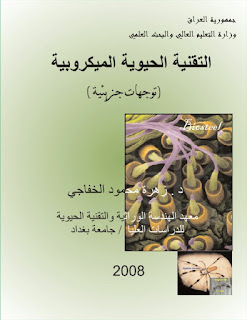 كتاب الفقاريات pdf
