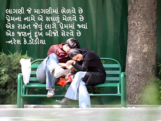 लागणी जे मागणीमां भेळवे छे Gujarati Muktak By Naresh K. Dodia