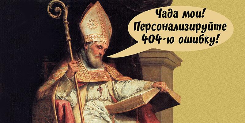 Святой Исидор Севильский – покровитель Интернета