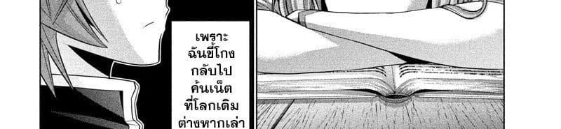 อ่านการ์ตูน Parallel Paradise ตอนที่ 93 หน้าที่ 40