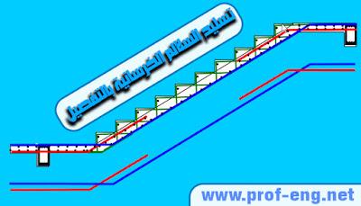 السلالم, تسليح السلالم pdf, تسليح السلم رقتين, تسليح السلم رقه واحده, تسليح مقص السلم, تفصيلة تسليح بادي السلم, تفاصيل تسليح السلم, تفاصيل تسليح السلالم, انواع السلالم, سلم قلبتين, سلم 3 قلبات, كيفية حساب السلالم الخرسانية, تسليح السلم pdf, اسس تصميم السلالم pdf, كيفية حساب عدد درجات السلم, تسليح كمرات السلم, تسليح كمرة السلم