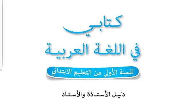 كتابي في اللغة العربية للسنة الأولى ابتدائي - دليل الأستاذة و الأستاذ - 2018