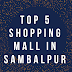 Top 5 Best Shopping Mall in Sambalpur, Odisha