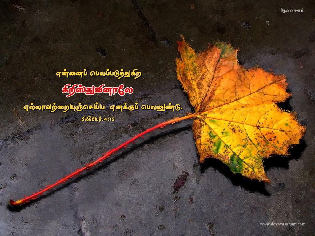 Tamil Bible Verse Desktop Wallpapers Download