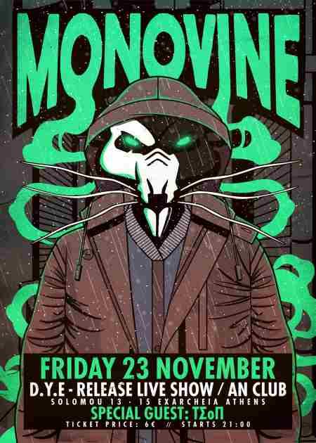 MONOVINE: Παρασκευή 23 Νοεμβρίου @ An club w/ ΤΣοΠ