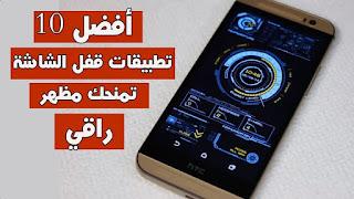 أفضل 10 تطبيقات قفل الشاشة lock screen تقوم بقفل شاشة هاتفك بشكل رهيب