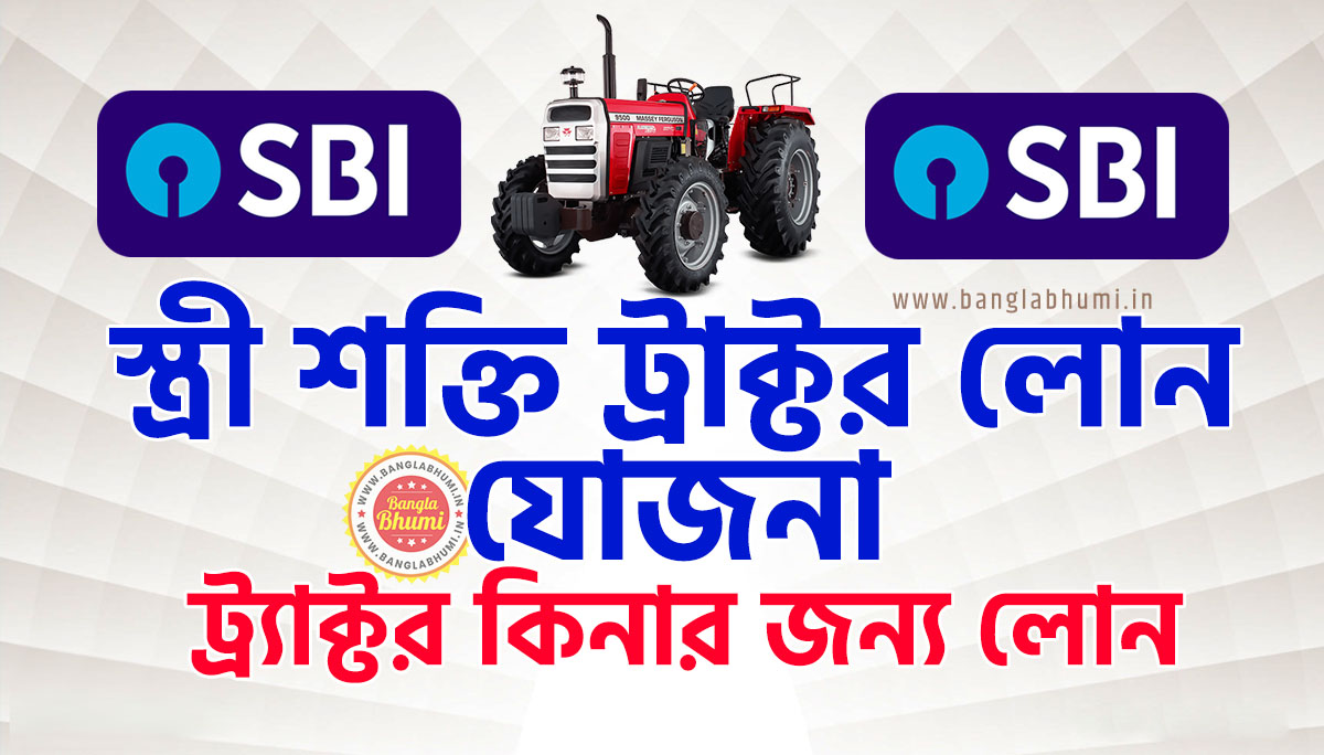 SBI Stree Shakti Tractor loan West Bengal