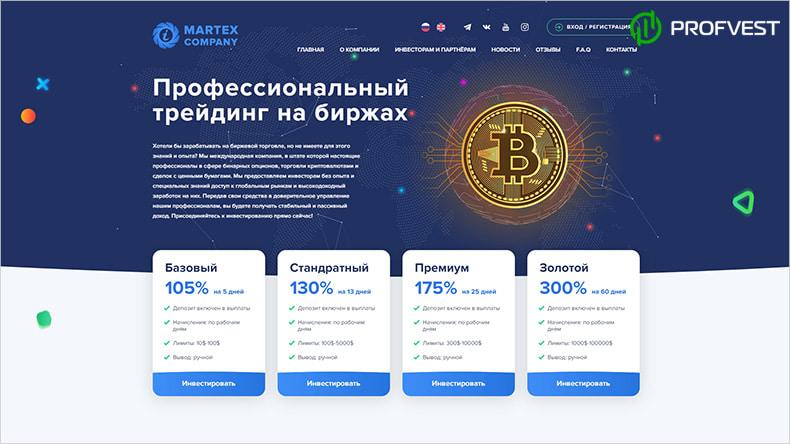 Новый тариф в Imartex Company