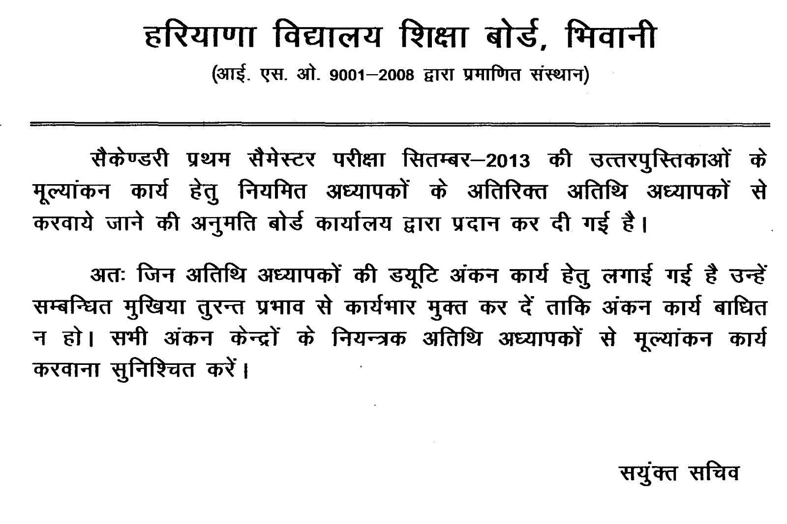 Application letter post hindi teacher  South Florida