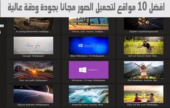 أفضل مواقع جديدة عبرالأنترنت لتحميل صور و خلفيات, بدقة ,و جودة, عالية ,HD لمختلف ,الاجهزة ,حصرياً و, مجانا