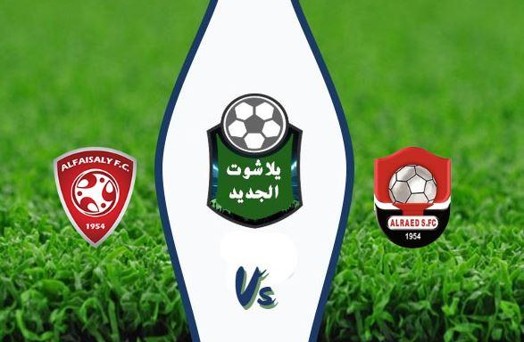 نتيجة مباراة الفيصلي والرائد اليوم الجمعة 4 / سبتمبر / 2020 الدوري السعودي