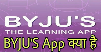 BYJU'S App kya hai in hindi