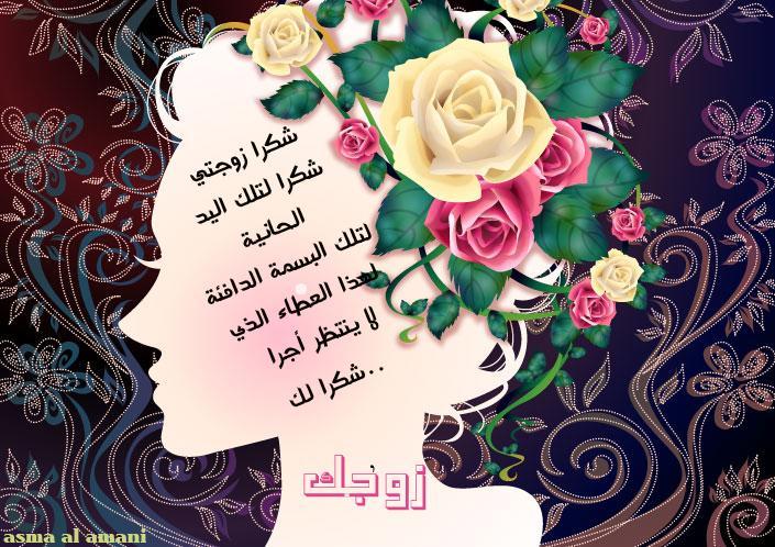 صور للزوجة 2021 بوستات حب ودعاء للزوجة مصراوى الشامل