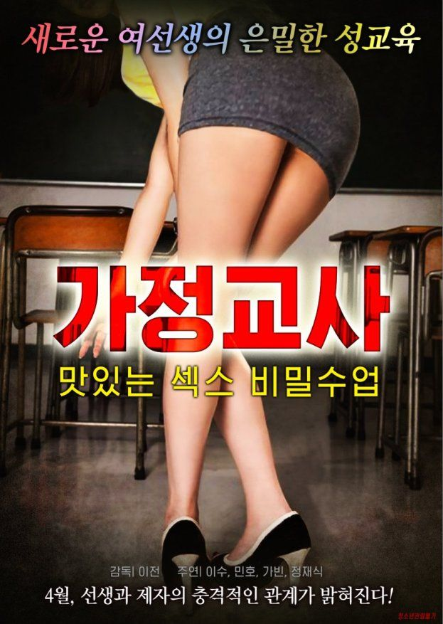 Tutor Secret Lesson On Tasty Sex (2017) [เกาหลี18+]