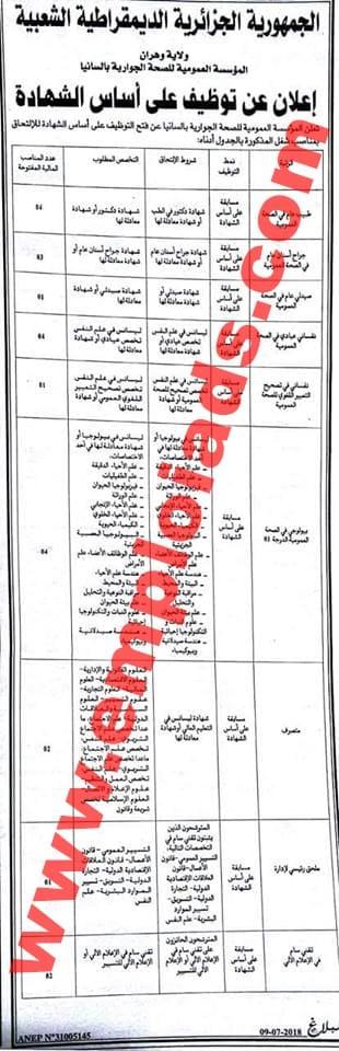 اعلان مسابقة توظيف بالمؤسسة العمومية للصحة الجوارية السانيا ولاية وهران جويلية 2018
