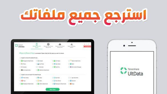 برنامج خيالي للاسترجاع كل البيانات المحذوفة على الهواتف   Tenorshare UltData