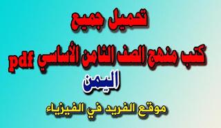 تحميل المنهج الدارسي اليمني للصف الثامن الأساسي pdf، مناهج اليمن الدراسية ، كتب اليمن، الكتاب المدرسي اليمني للاندرويد، منهج ثامن أساسي في اليمن، Book for Yemen، المنهج المدرسي اليمني للصف الثامن الابتدائي 2019-2020 pdf،  الجزء الأول والجزء الثاني برابط تحميل مباشر مجانا