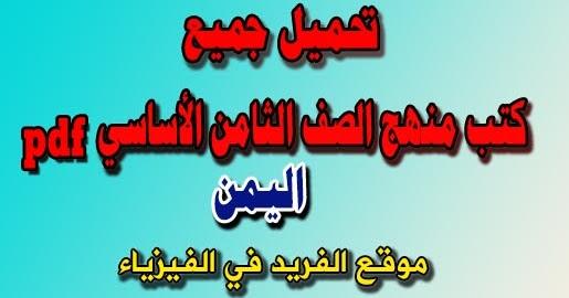 تحميل الدستور اليمني pdf