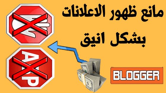 طريقة اضافة مانع ظهور الاعلانات لمدونات بلوجر بشكل انيق وجديد