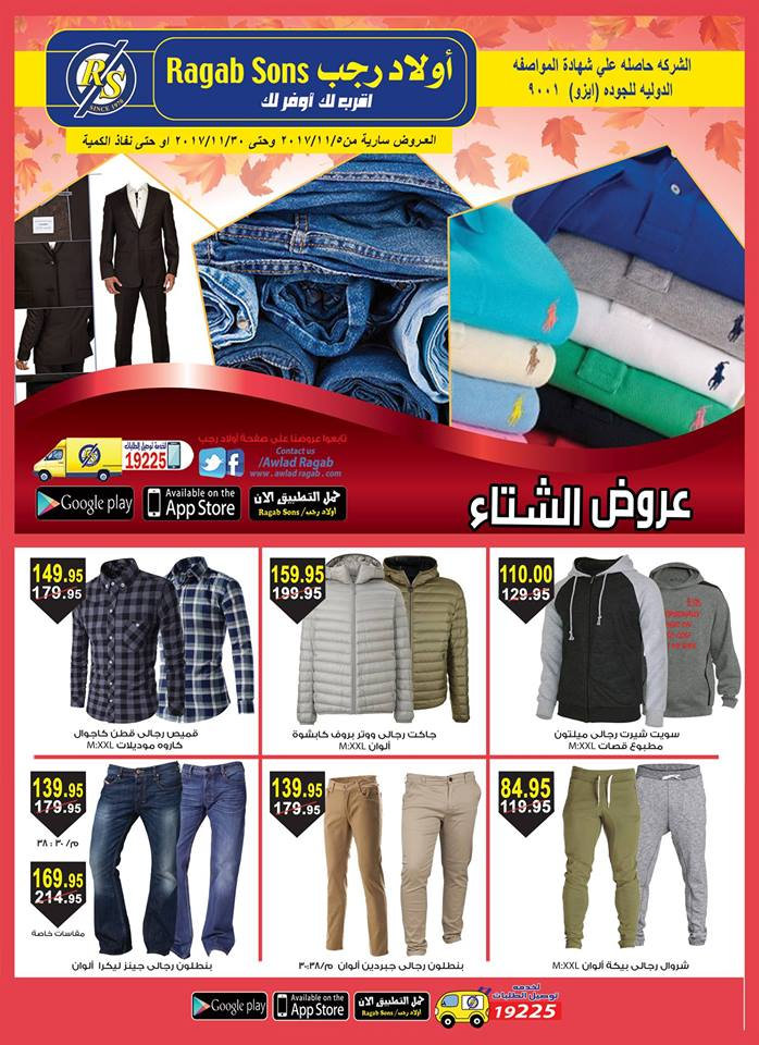 عروض أولاد رجب علي الملابس الشتوي أكتوبر 2018