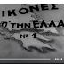 Ενα πολύτιμο ντοκυμαντέρ για την απελευθέρωση της Αθήνας...