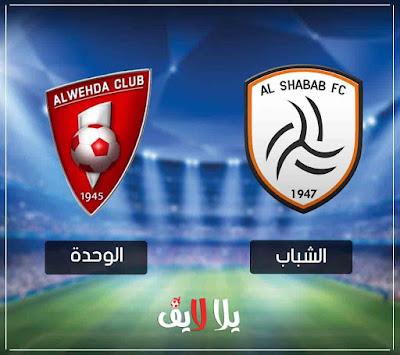 رابط مشاهدة مباراة الشباب اليوم ضد الوحدة بث حي مباشر في الدوري السعودي