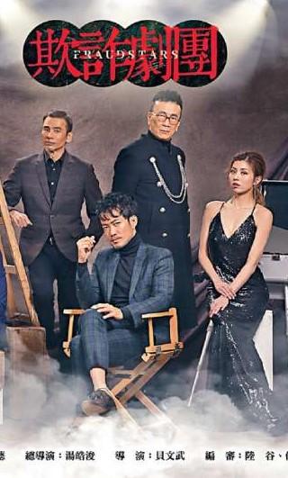 Đoàn Phim Bịp Bợm - Kênh SCTV9