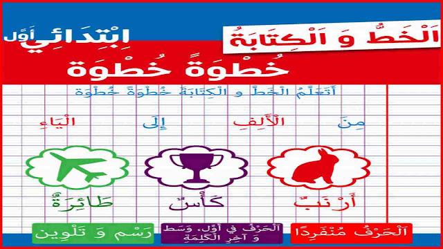 كراسة تعليم الخط للأولى ابتدائي