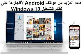 دعم المزيد من هواتف Android لأظهارها على نظام التشغيل Windows 10