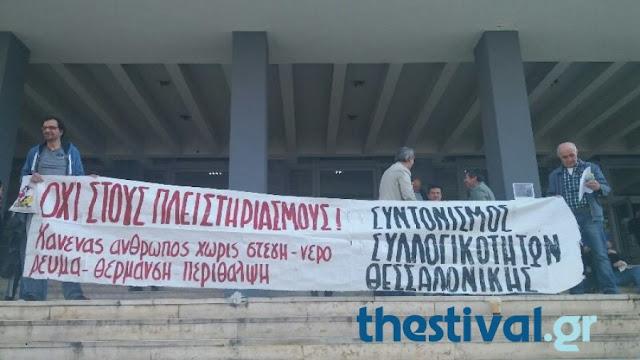 Κανένας πλειστηριασμός και σήμερα στη Θεσσαλονίκη. Σε κλίμα έντασης και αποδοκιμασιών ακυρώθηκαν οι πλειστηριασμοί στο Ειρηνοδικείο Αθηνών.Φωτο-Βιντεο