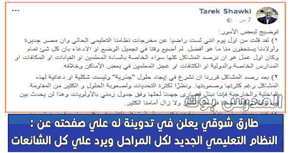 طارق شوقي يعلن عن النظام التعليمي الجديد لكل المراحل ويرد علي كل الشائعات