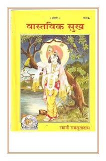 Parmarthik-Unnati-Dhan-ke-Aashrit-nahi-Vastvik-Sukh