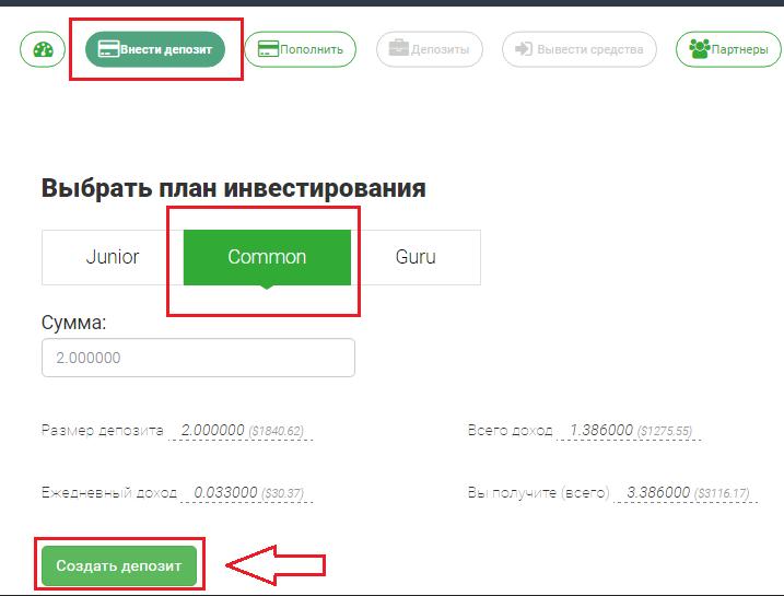 Регистрация в EcoCoins 3