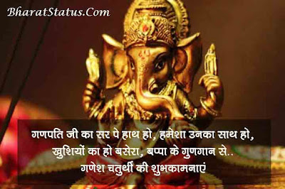 ganesh chaturthi 2018 sms in Hindi