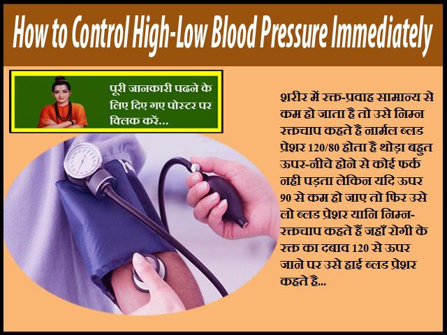 How to Control High-Low Blood Pressure Immediately-हाई-लो ब्लड प्रेशर को तुरंत कैसे नियंत्रित करें