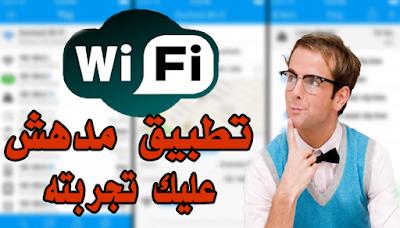 تطبيق لمعرفة أسماء و مكان الأجهزة المتصلة بشبكة الواي فاي عن طريق هاتفك! Android و iOS